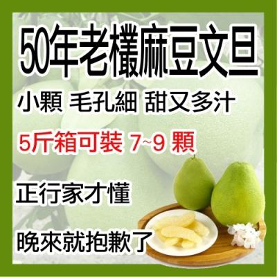 【麻豆吉】5斤箱正50年老欉台南麻豆文旦自然農法(5斤/ 箱)