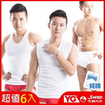 [時時樂限定] YG天鵝內衣100%純棉白色背心/無袖衫/內褲(6件組)