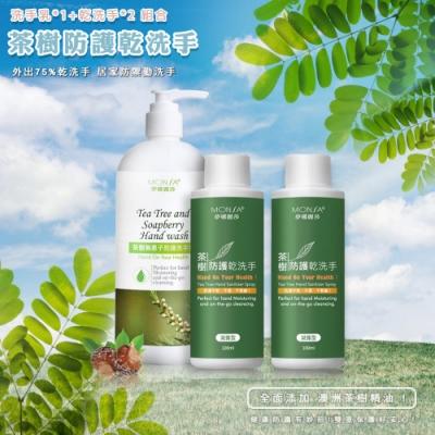 MONSA 茶樹無患子防護洗手乳500ML*1+茶樹防護乾洗手凝露型100ML*2 組合