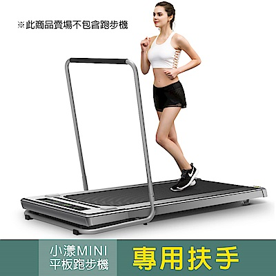 【 X-BIKE 晨昌】小漾智能平板跑步機_小漾SHOW YOUNG MINI專用扶手