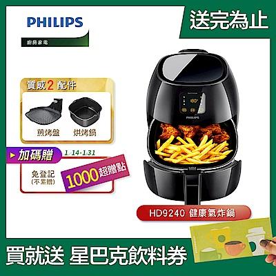 ◆送3好禮◆【飛利浦PHILIPS】歐洲原裝數位觸控健康氣炸鍋HD9240/93(黑)