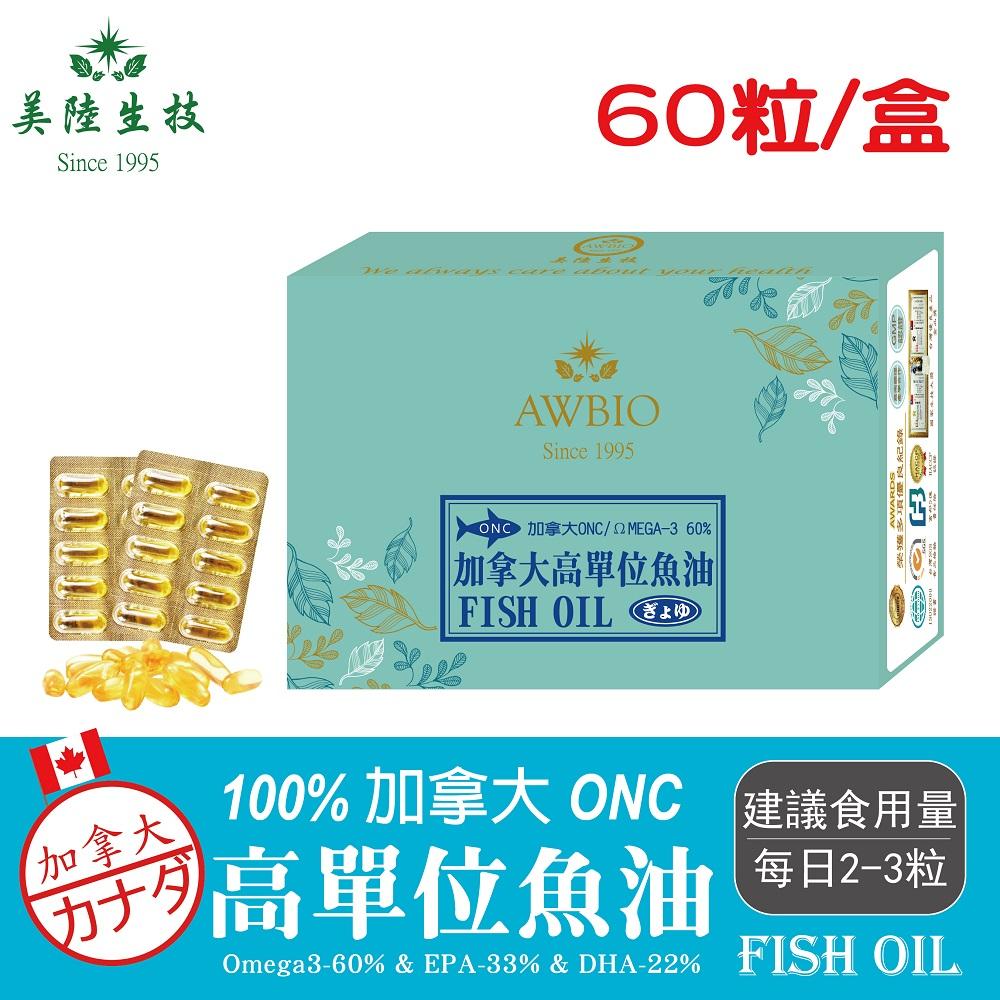 【美陸生技】100%加拿大ONC高純度TG型魚油【60粒/盒(經濟包)】AWBIO