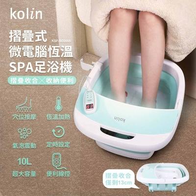 歌林Kolin 摺疊式微電腦恆溫SPA足浴機/泡腳機 KSF-SD2005