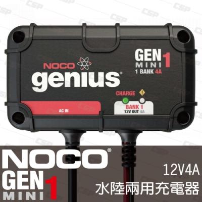 【NOCO Genius】GENM1水陸兩用電池充電器12V4A/適合充鉛酸 AGM 膠體
