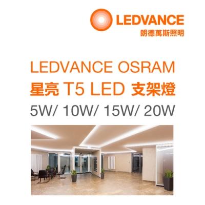 【歐司朗OSRAM】星亮 1尺 T5 LED 5W 支架燈 層板燈 櫥櫃燈(4入組)