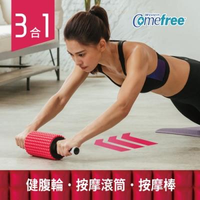 Comefree 三合一健身按摩滾輪-玉米型