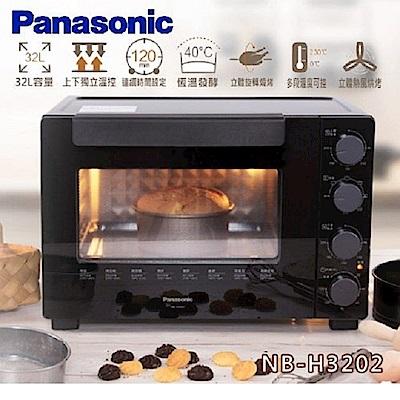 快速到貨Panasonic國際牌32L雙溫控發酵烤箱NB-H3202