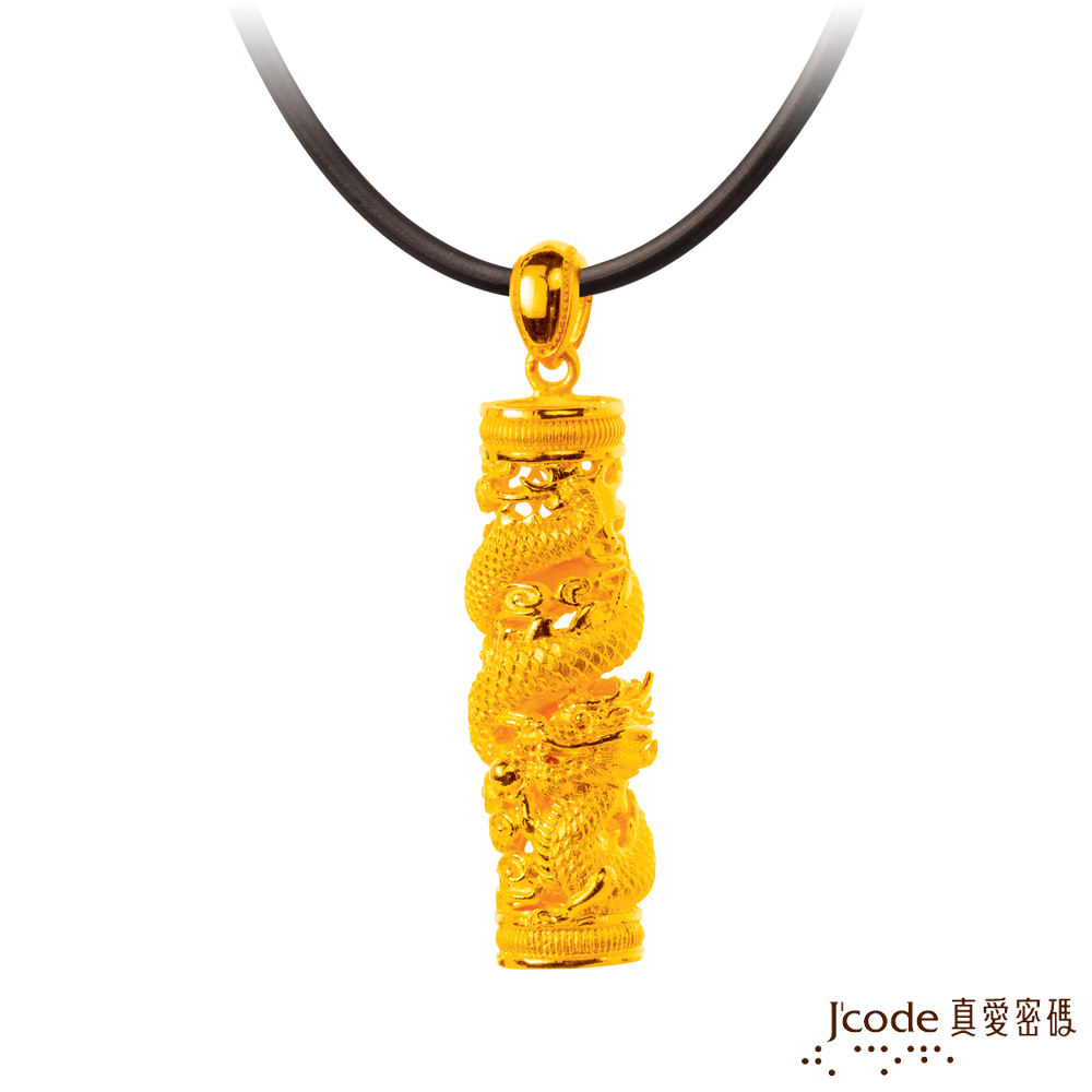 (無卡分期12期)J'code真愛密碼 至尊龍柱黃金墜子-大 附皮繩