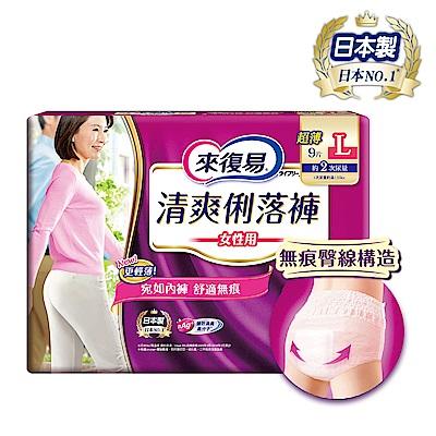 來復易 清爽俐落褲女用(L)(9片x6包/箱)-成人紙尿褲