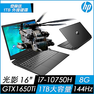 HP 光影 Gaming 16-A0015TX 16吋電競筆電(i7-10750H/8G/1T/GTX1650Ti-4G/Win10)