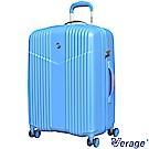 Verage ~維麗杰 28吋超輕量幻旅系列行李箱 (藍)
