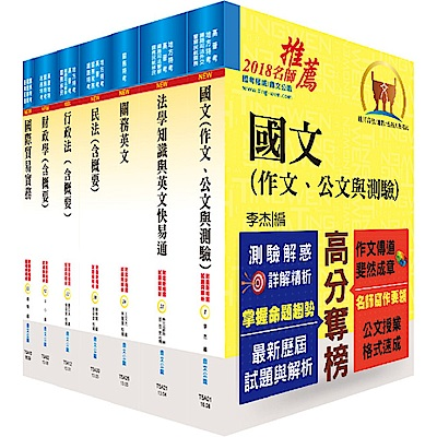 107年關務特考三等關務類(財稅行政)套書(贈題庫網帳號、雲端課程)