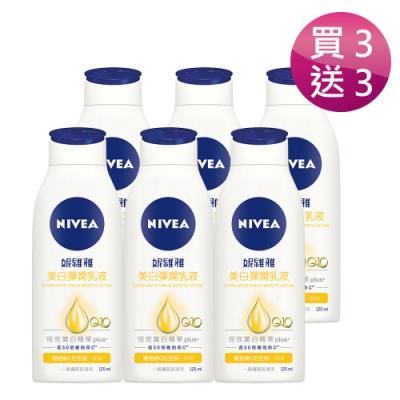 妮維雅 美白彈潤乳液125ml  6入組(買三送三)