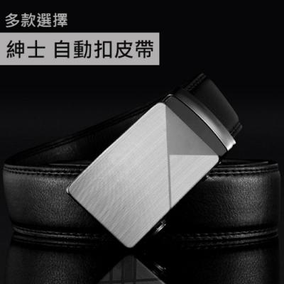 【千里通】超質感型男時尚自動扣皮帶(自動扣免穿孔)-001款