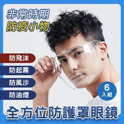 【KD】(現貨)防疫小物!全方位防護面罩眼鏡-6入組(防飛沫/防起霧/KD-PC888)
