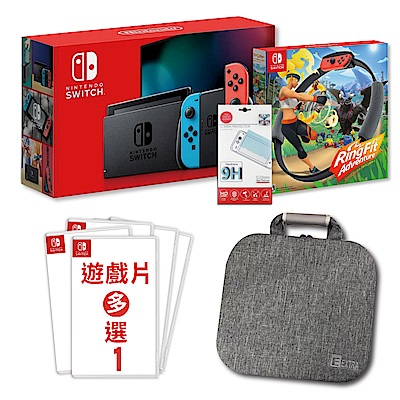 Switch紅藍電力加強版主機+健身環+遊戲三選一+健身環收納包+鋼化貼