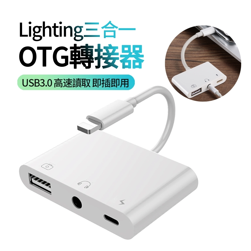 ANTIAN Lightning三合一轉接線 蘋果轉3.5mm音頻+USB轉接器 多功能擴展塢 iPhone轉接頭