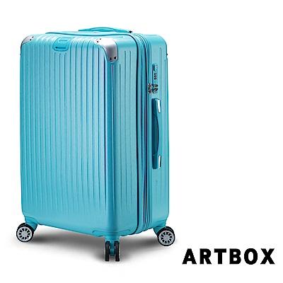 【ARTBOX】旅尚格調 25吋平面凹槽防爆拉鍊拉絲行李箱(蒂芬妮藍)