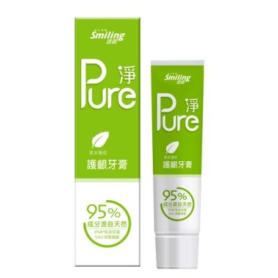 百齡Smiling Pure淨護齦牙膏-草本薄荷110g (95%成份源自天然)