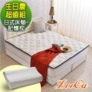 (贈天絲記憶枕)LooCa 法國防蹣防蚊+頂級天絲-超厚8cm兩用日式床墊(單大)