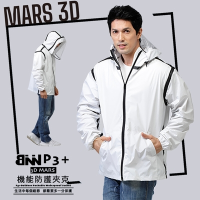 BNN 戰神版MARS 3D立體帽 P3+ 機能防護衣夾克 (飛行衣/防疫外套/防護面罩/台灣製造)
