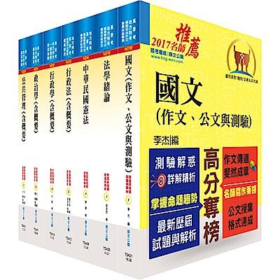 身心障礙特考四等(一般行政)套書(贈題庫網帳號、雲端課程)