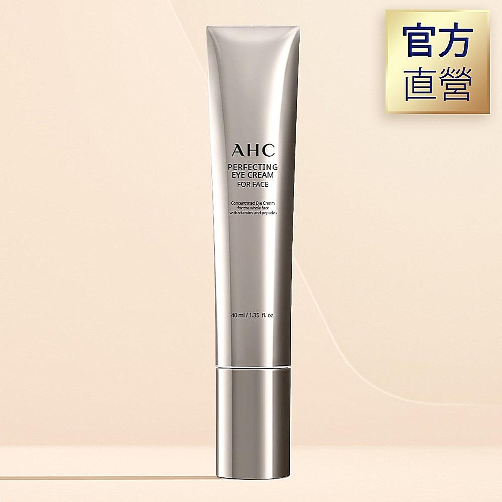 官方直營AHC 完美奢華全臉淡紋眼霜 40ML