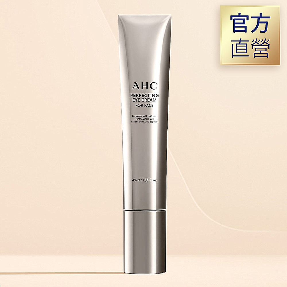 AHC 眼霜均一價(植萃無瑕眼霜30mlx3/全臉淡紋眼霜 40ML)