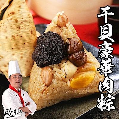 歐基師推薦千禧干貝豪華肉粽20顆組(共4包-5顆/包)