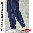 Levis 男款 570 Baggy寬鬆繭型牛仔褲 LEJ 3D褲 20周年限量款
