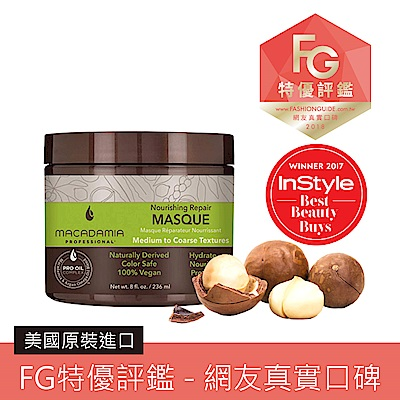 Macadamia Professional 瑪卡奇蹟油潤澤髮膜236ml