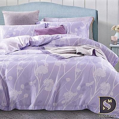 DESMOND岱思夢 加大 100%天絲八件式床罩組 TENCEL 韻影