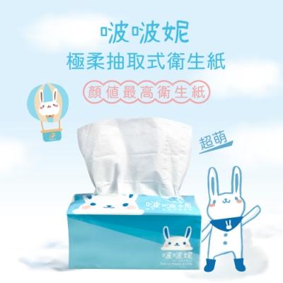 Bo bonny 啵啵妮 極柔抽取式衛生紙 -110抽x72包/箱