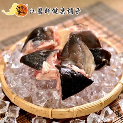 江醫師魚鋪子 追求零污染海鱺魚頭(200g)x10包