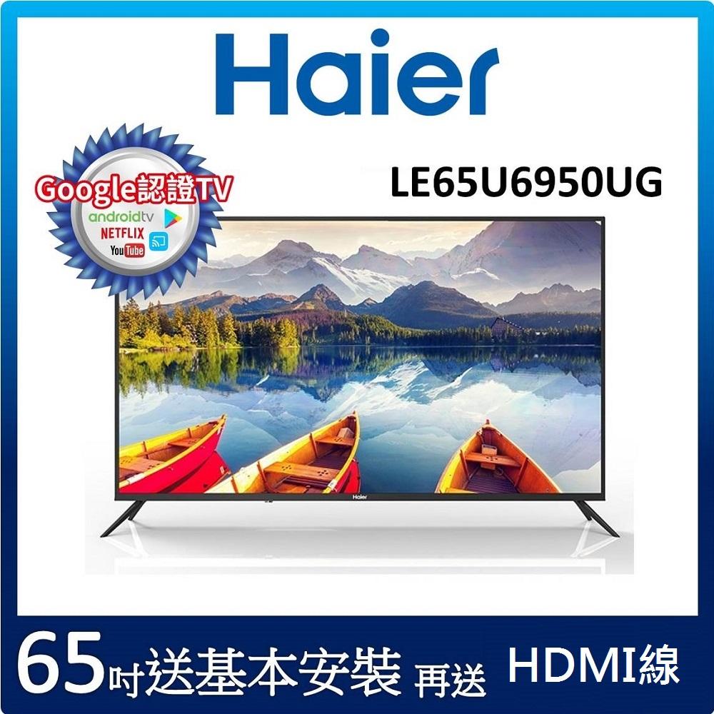 【加碼贈HDMI線】 Haier海爾 65吋 4K HDR Android液晶顯示器 LE65U6950UG (Google TV)