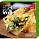 紅豆食府 韭菜鍋餅(120g*5入/盒)(年菜預購)