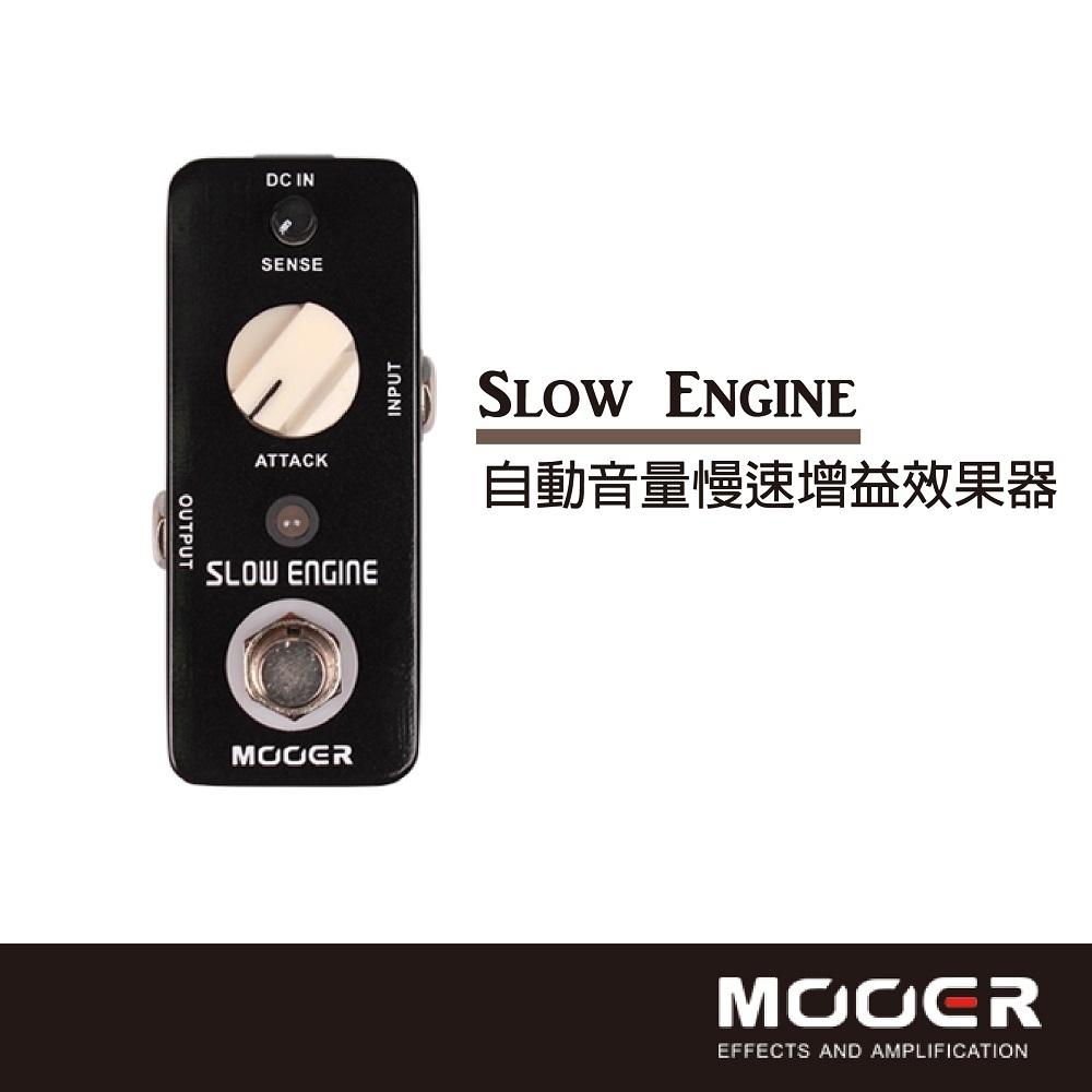 MOOER Slow Engine自動音量慢速增益效果器