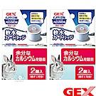 GEX 日本 濾水神器 專用 軟水濾芯 兔用(2入) X 2盒