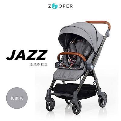 [專案特談58折]【Zooper】Jazz 全能型推車(顏色任選)