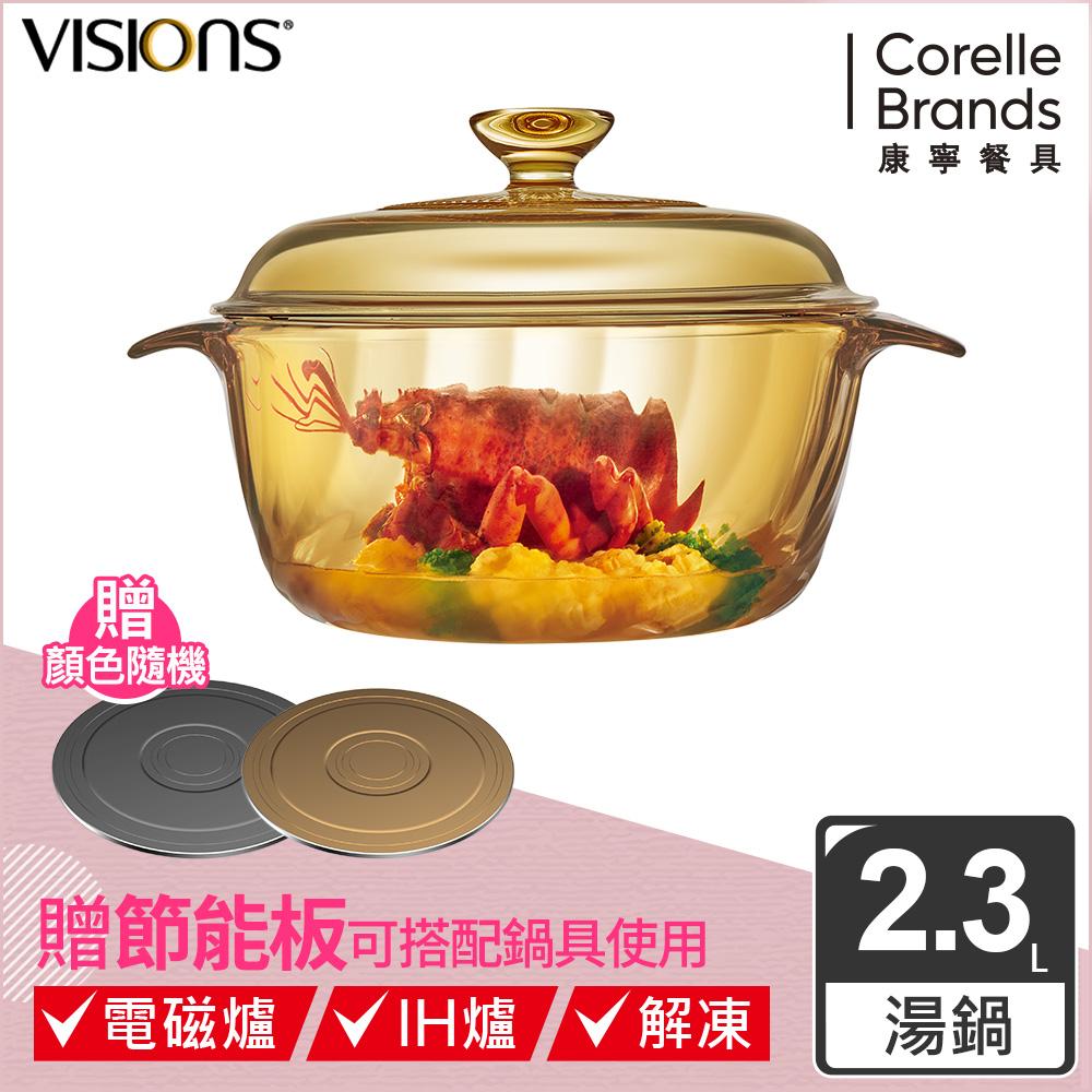 康寧 Trianon 2.3L晶炫透明鍋