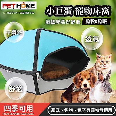 【 PET HOME 寵物當家 】蛋塔 造型 寵物 窩床 - 藍色
