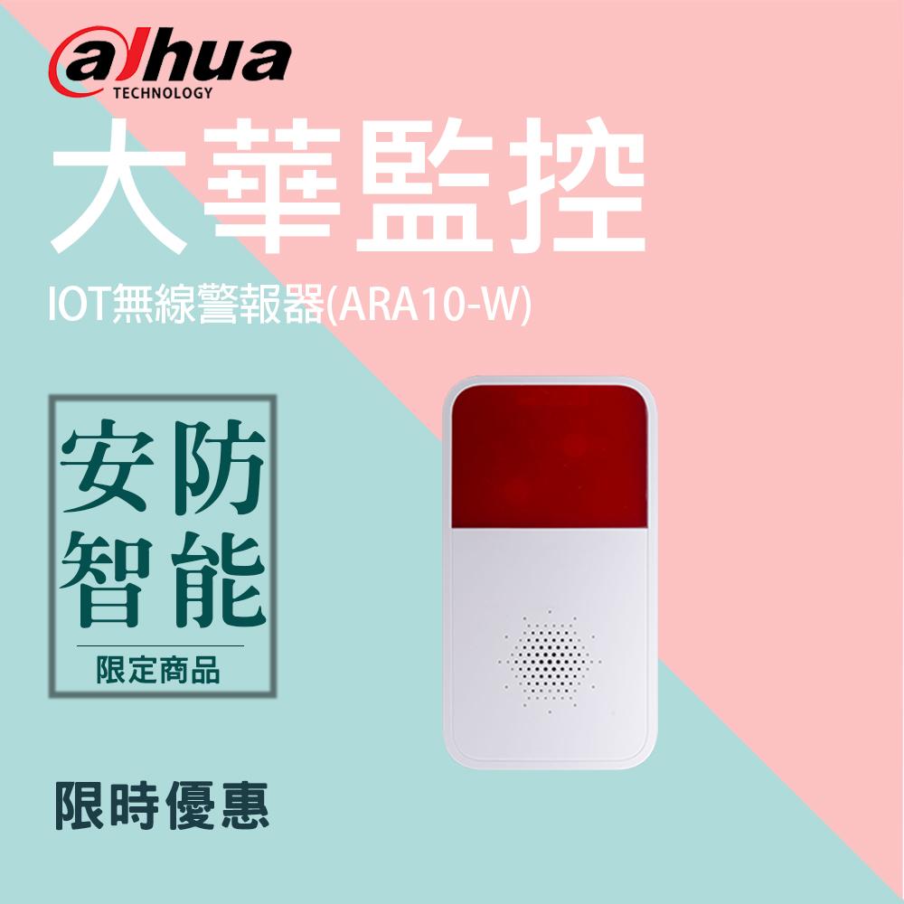 【大華dahua】IoT無線警報器(ARA10-W)