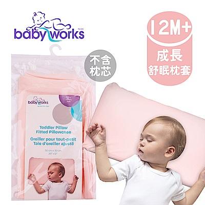 BabyWorks 加拿大 幼兒枕頭套-粉色 (12個月以上)