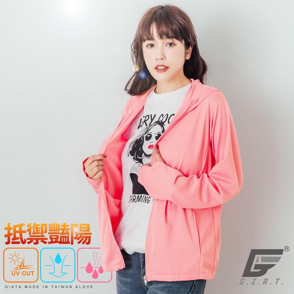 GIAT 台灣製吸排防曬抗UV連帽外套(男女適用)-嫩粉