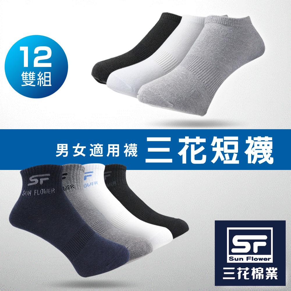 Sun Flower三花 休閒襪/隱形襪.襪子(12雙組)