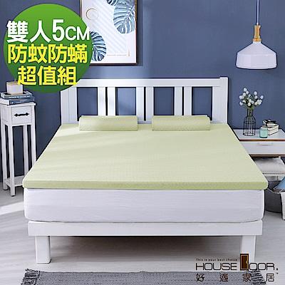 House Door 天然防蚊防螨技術保護表布記憶床墊5cm超值組-雙人5尺