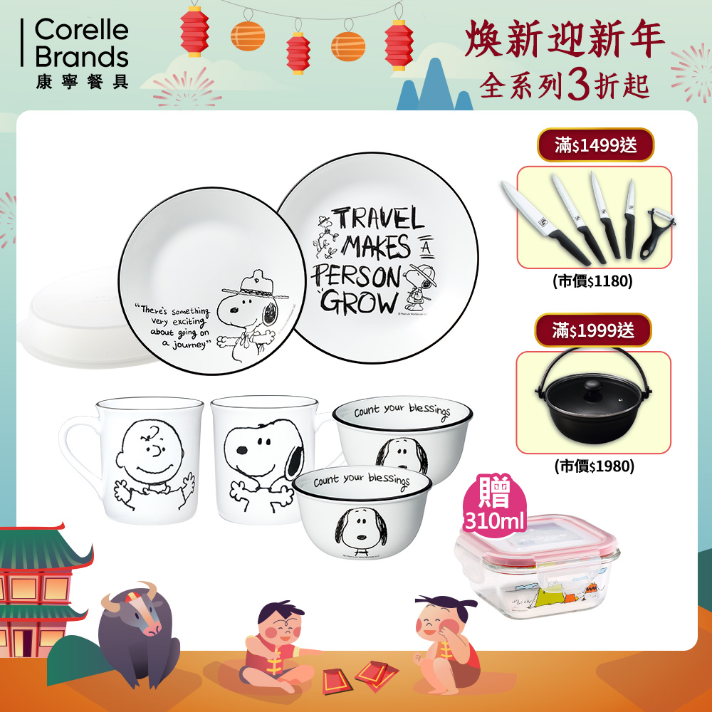 【美國康寧 CORELLE】SNOOPY 復刻黑白7件式超值餐具組 G06