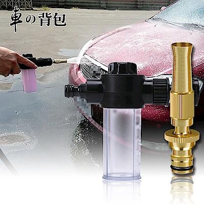 【車的背包】強力可調式噴槍洗車起泡組