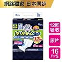 日本大王 Attento愛適多夜間超安心尿片超特大量_12回吸收 (16片/包)