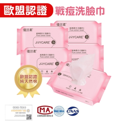 勤達歐盟認證戰痘洗臉巾/卸妝巾-乾濕兩用天然長絨棉-5包/袋-共100抽